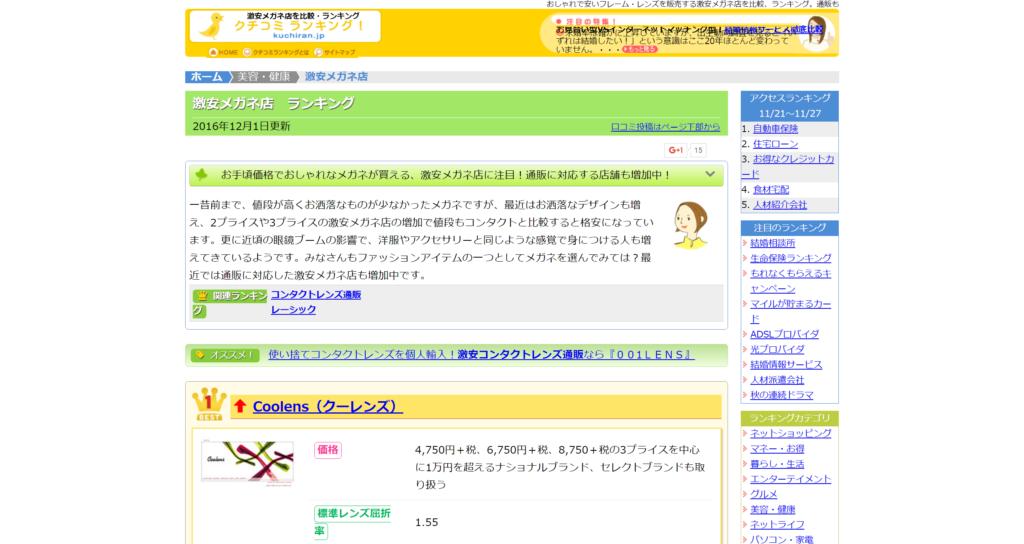 激安メガネ店|クチコミランキング - https___kuchiran.jp_beauty_megane.html