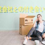 自分の希望条件に合った良い部屋を見つける方法:不動産会社との付き合い方